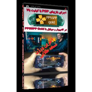 دانلود آموزش اجرای بازی های PSP در ویندوز و اندروید نسخه طلایی