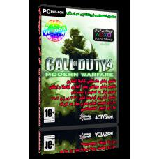 فروش بازی Call Of Duty 4 Modern Warfare برای کامپیوتر (آپدیت 19.3)