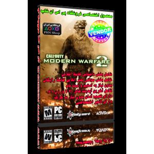 فروش بازی 2 Call Of Duty Modern Warfare برای کامپیوتر (آپدیت 0.6.1)